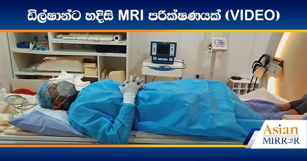 ඩිල්ෂාන්ට හදිසි MRI පරික්ෂණයක් (VIDEO)
