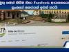 අමුතු නමක් තිබීම නිසා Facebook ආයතනයෙන් ප්රංශයේ නගරයක් ඉවත් කරයි